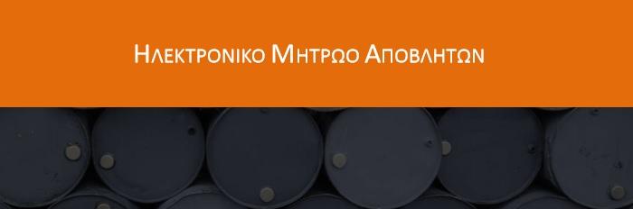 imec-zopounidis_fireimec-zopounidis_μητρωο_αποβλήτωνservice_seminar_02